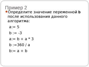 Пример 2 Определите значение переменной b после использования данного алгорит