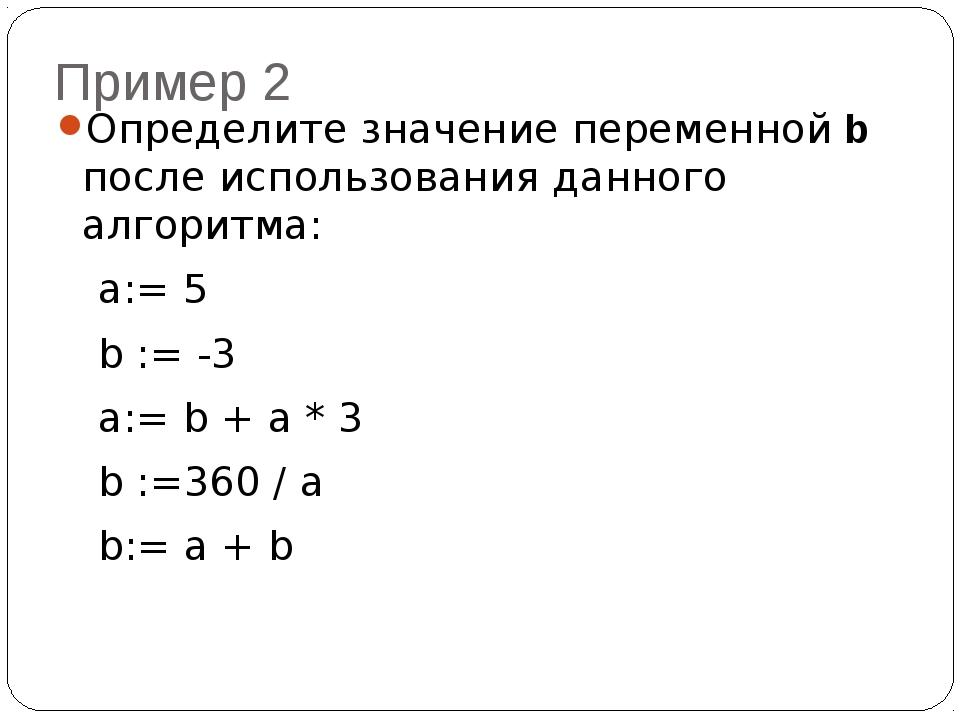 Пример 2 Определите значение переменной b после использования данного алгорит...