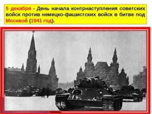 5 декабря - День начала контрнаступления советских войск против немецко-фашис