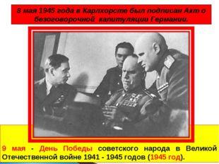 9 мая - День Победы советского народа в Великой Отечественной войне 1941 - 1
