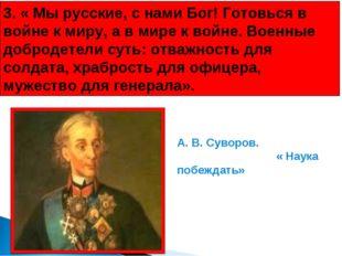 3. « Мы русские, с нами Бог! Готовься в войне к миру, а в мире к войне. Военн