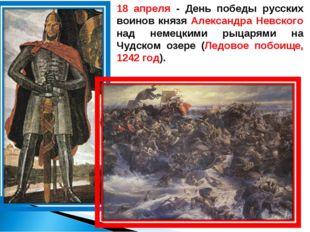 18 апреля - День победы русских воинов князя Александра Невского над немецким