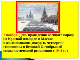 7 ноября–День проведения военного парада на Красной площади в Москве в ознам