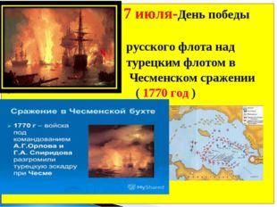 7 июля-День победы русского флота над турецким флотом в Чесменском сражении
