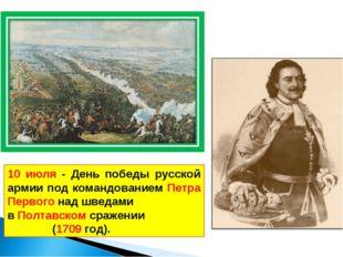10 июля - День победы русской армии под командованием Петра Первого над шведа