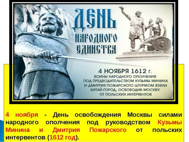 4 ноября - День освобождения Москвы силами народного ополчения под руководст...