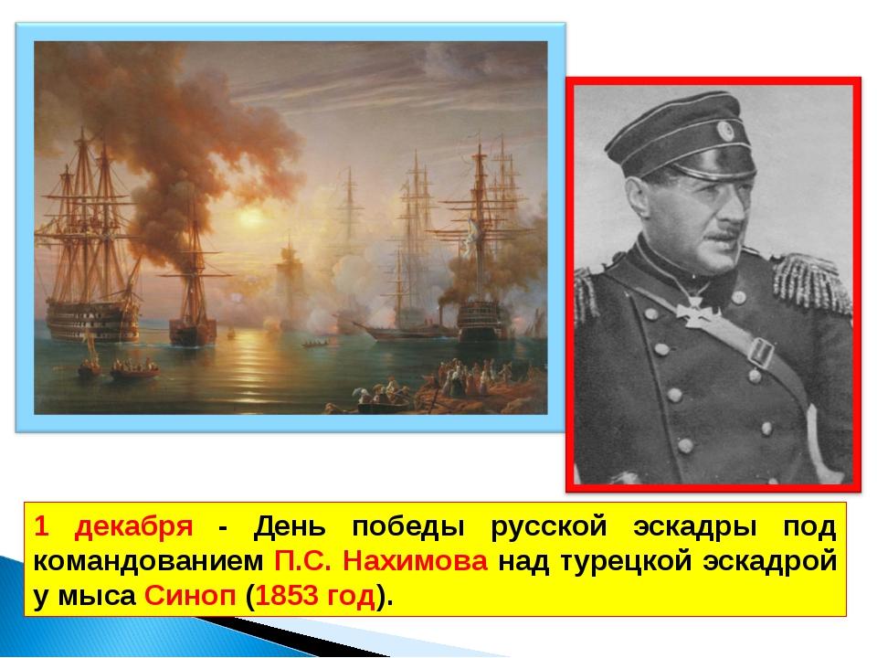 1 декабря - День победы русской эскадры под командованием П.С. Нахимова над т...