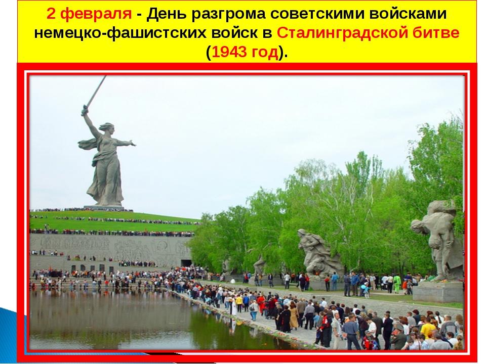 2 февраля - День разгрома советскими войсками немецко-фашистских войск в Стал...