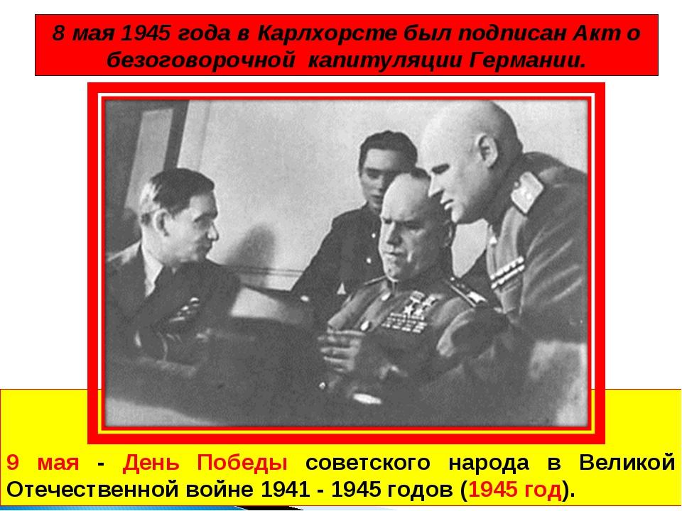 9 мая - День Победы советского народа в Великой Отечественной войне 1941 - 1...