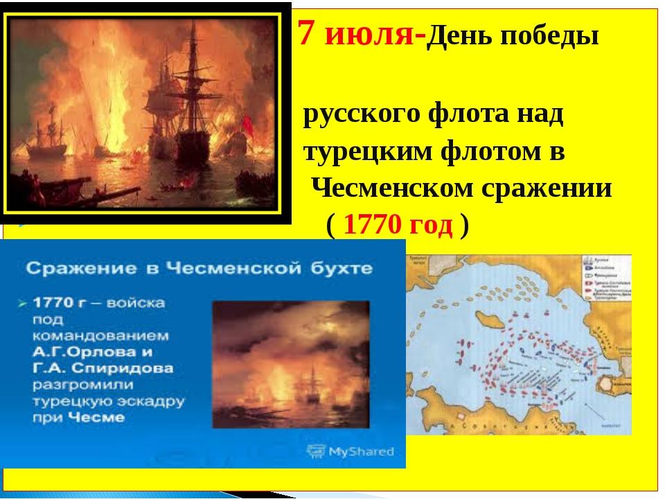 7 июля-День победы русского флота над турецким флотом в Чесменском сражении...