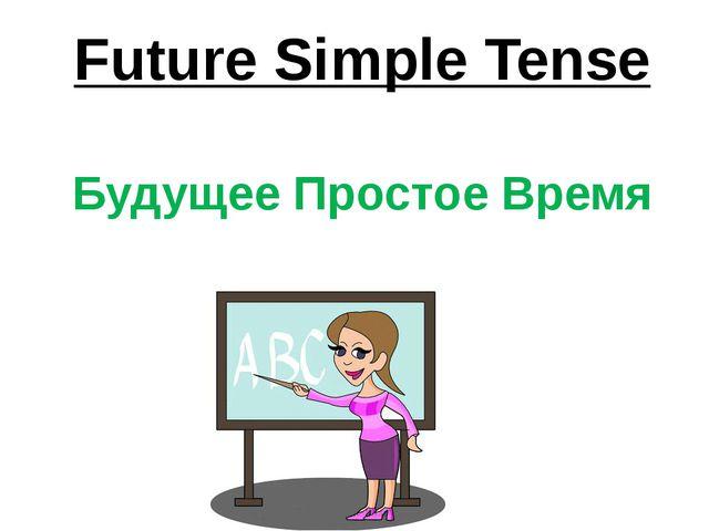 Future Simple Tense Будущее Простое Время