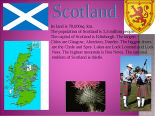 Its land is 78,000sq. km. The population of Scotland is 5,3 million people. T
