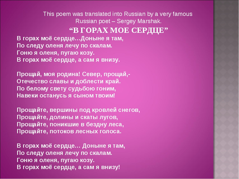 This poem was translated into Russian by a very famous Russian poet – Sergey...