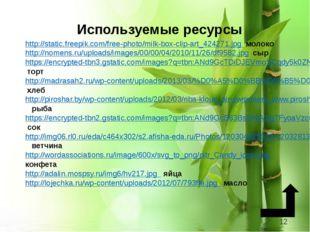 Используемые ресурсы http://static.freepik.com/free-photo/milk-box-clip-art_