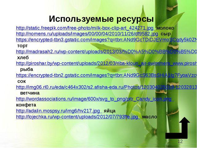 Используемые ресурсы http://static.freepik.com/free-photo/milk-box-clip-art_...