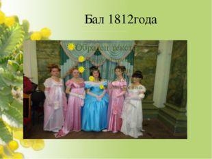 Бал 1812года