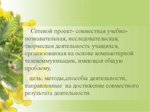 Сетевой проект- совместная учебно-познавательная, исследовательская, творчес