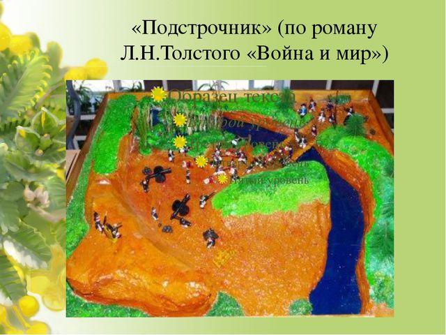 «Подстрочник» (по роману Л.Н.Толстого «Война и мир»)