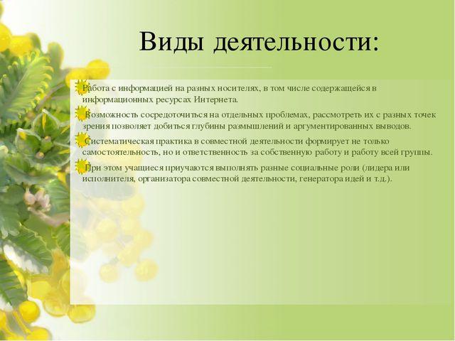Виды деятельности: Работа с информацией на разных носителях, в том числе соде...