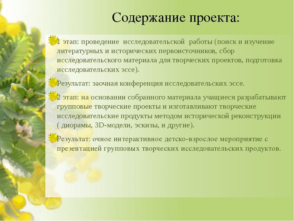 Содержание проекта: 1 этап: проведение исследовательской работы (поиск и изуч...