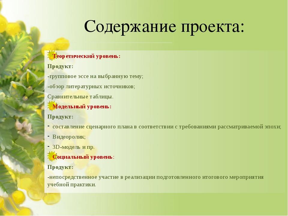 Содержание проекта: Теоретический уровень: Продукт: -групповое эссе на выбран...