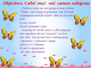 Objectives. Сабақтың мақсатын хабарлау. Children today we are going to learn