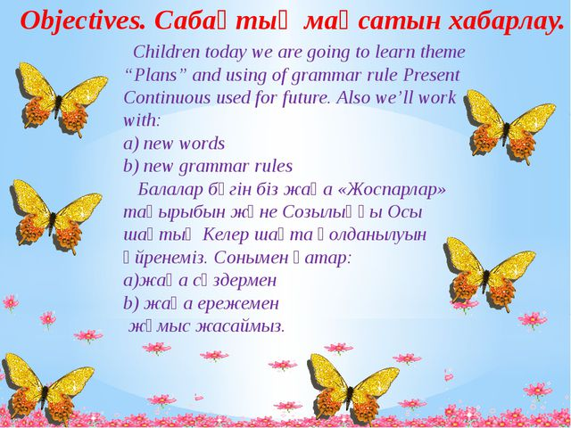 Objectives. Сабақтың мақсатын хабарлау. Children today we are going to learn...