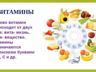 ВИТАМИНЫ - Слово витамин происходит от двух слов: вита- жизнь, амин- вещество