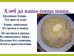 Хлеб да каша-пища наша. Крупяные блюда – Это просто чудо! Каши, запеканки Из