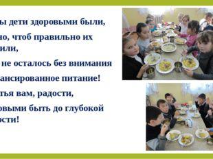 Чтобы дети здоровыми были, Нужно, чтоб правильно их кормили, Чтоб не осталось