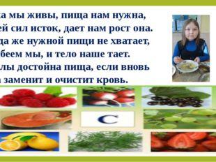 Пока мы живы, пища нам нужна, В ней сил исток, дает нам рост она. Когда же ну