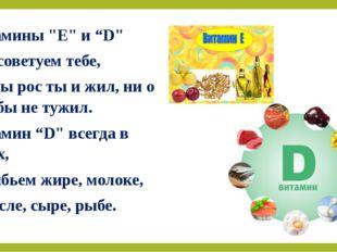 """Витамины """"Е"""" и """"D"""" Мы советуем тебе, Чтобы рос ты и жил, ни о чём бы не тужил"""