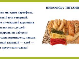 Охотно мы едим картофель, Тушеный или отварной. Пюре из отварной картошки Упл