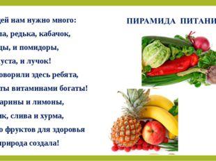 Овощей нам нужно много: Свекла, редька, кабачок, Огурцы, и помидоры, И капуст