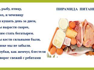Мясо, рыбу, птицу, И горох, и чечевицу Будем кушать день за днем, Чтобы вырас