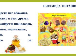 Сладости все обожают, Но скажу я вам, друзья, Что конфет и шоколадок, Печенья