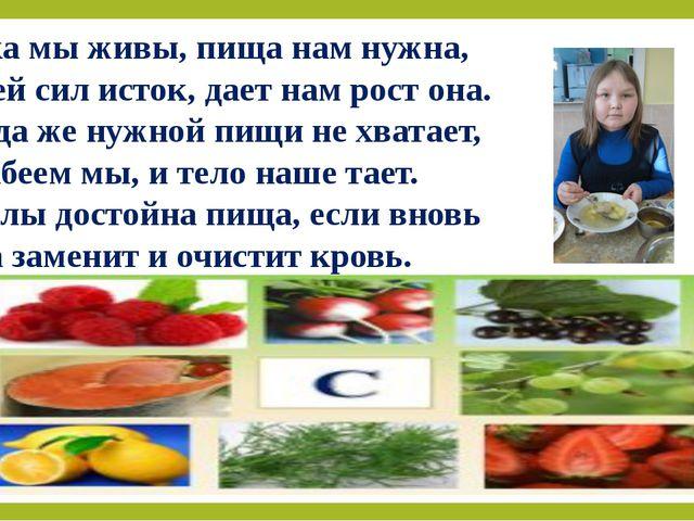 Пока мы живы, пища нам нужна, В ней сил исток, дает нам рост она. Когда же ну...