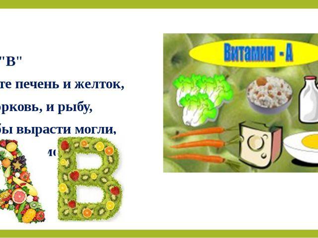 """""""А"""", """"В"""" Ешьте печень и желток, И морковь, и рыбу, Чтобы вырасти могли, Видет..."""