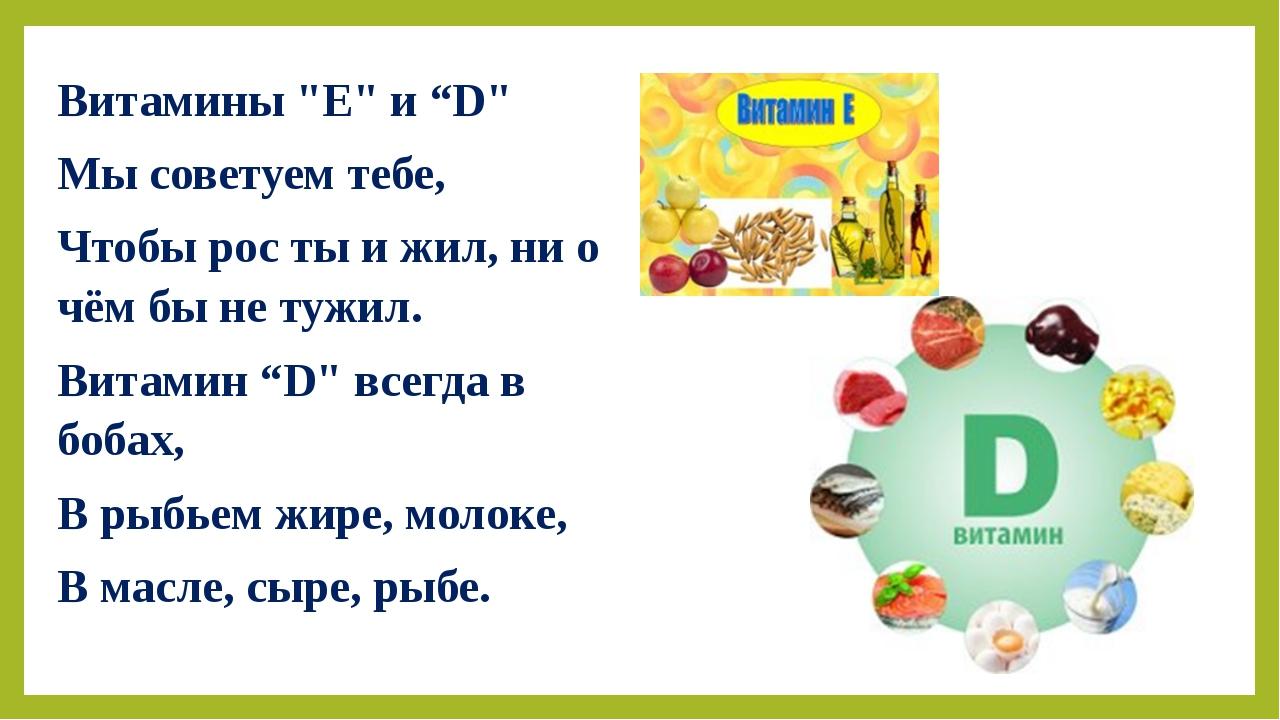 """Витамины """"Е"""" и """"D"""" Мы советуем тебе, Чтобы рос ты и жил, ни о чём бы не тужил..."""