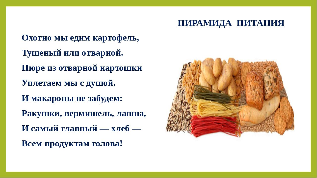 Охотно мы едим картофель, Тушеный или отварной. Пюре из отварной картошки Упл...