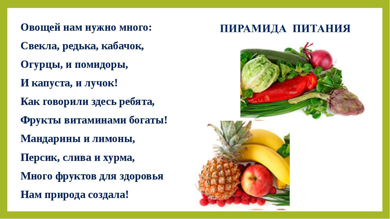 Овощей нам нужно много: Свекла, редька, кабачок, Огурцы, и помидоры, И капуст...
