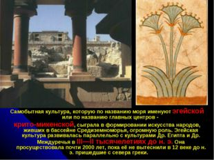 Самобытная культура, которую по названию моря именуют эгейской или по названи