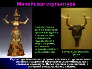 Минойская скульптура Скульптура значительно уступает живописи по уровню своег