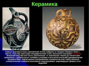 Керамика Самые красивые вазы минойской эпохи найдены в пещере Камарес близ г.