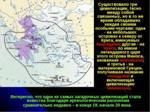 Существовало три цивилизации, тесно между собой связанных, но в то же время о