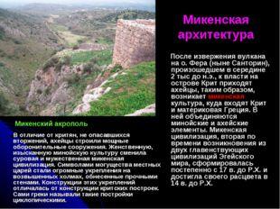 Микенская архитектура  В отличие от критян, не опасавшихся вторжений, ахейцы