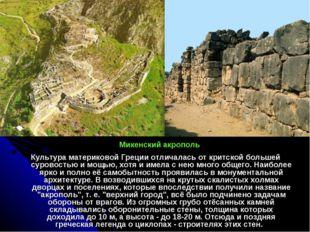 Культура материковой Греции отличалась от критской большей суровостью и мощью