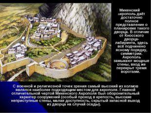 Микенский акрополь даёт достаточно полное представление о планировке такого
