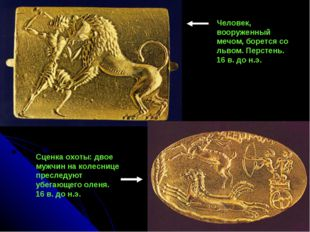 Человек, вооруженный мечом, борется со львом. Перстень. 16 в. до н.э. Сценка