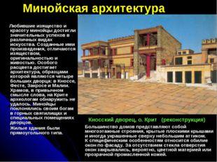 Минойская архитектура Кносский дворец, о. Крит (реконструкция) Любившие изяще